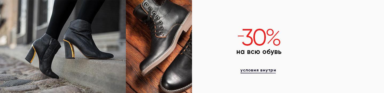 Обувь -30%