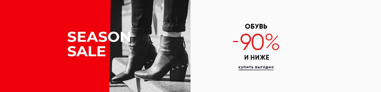 Weekend Sale Обувь