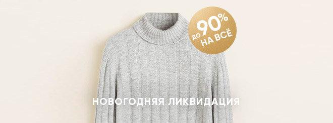 Мужские свитеры