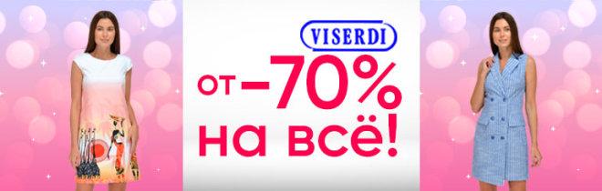 b91ebfc0f6f00 Летняя Распродажа Обуви до 70%. SALE от -70% на лето 2019 !