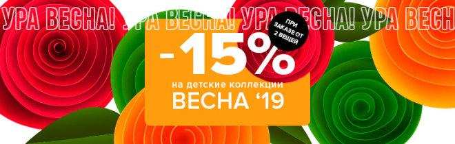 -15% на весенние новинки для детей