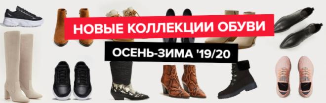 Обувь новинки