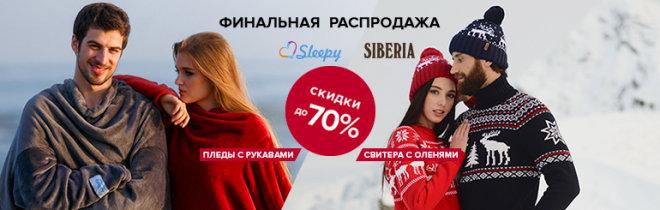 Siberia/Sleepy