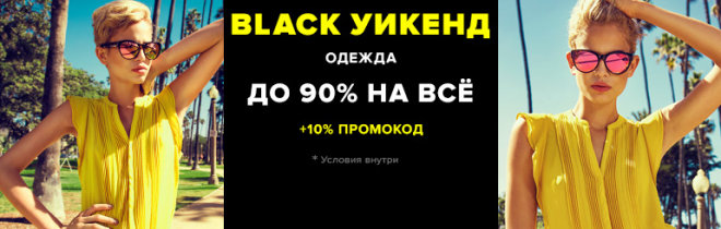 BLACK FRIDAY: одежда