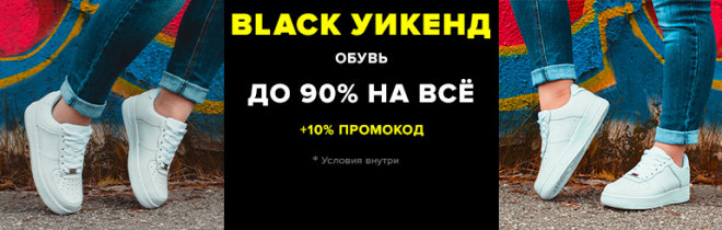 BLACK FRIDAY: обувь