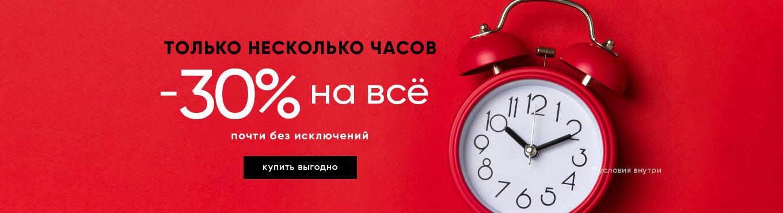 -30% на ВСЁ