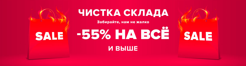 -55% НА ВСЁ