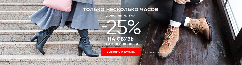 Обувь -25%