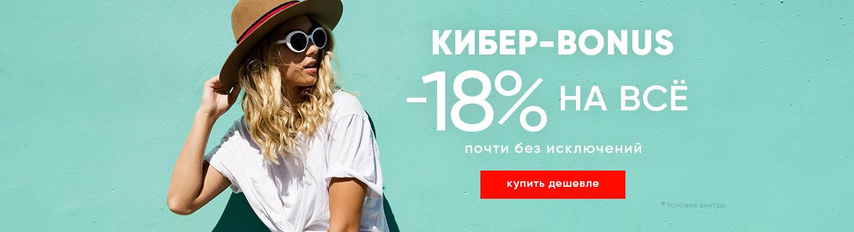 НА ВСЕ! -18%