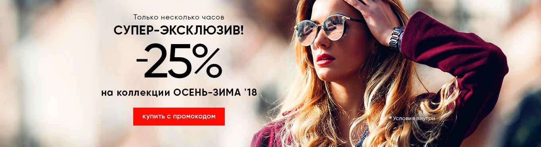 Осень-Зима'18 -25%