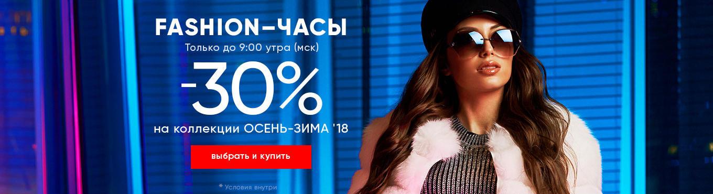 Осень-Зима'18 -30%