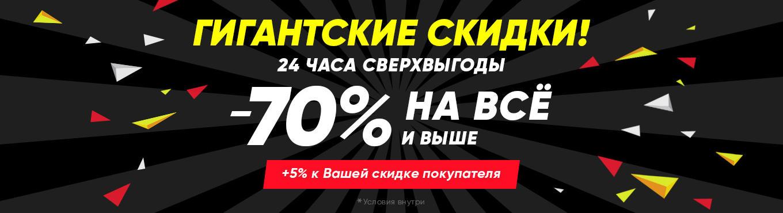 Гигантские скидки +5% спп