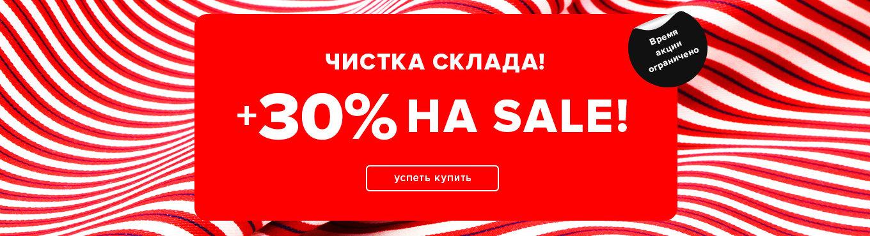 +30% на SALE