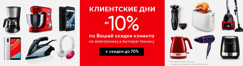 Клиентские дни до 10%
