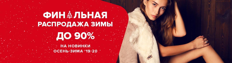 Финальная распродажа зимы