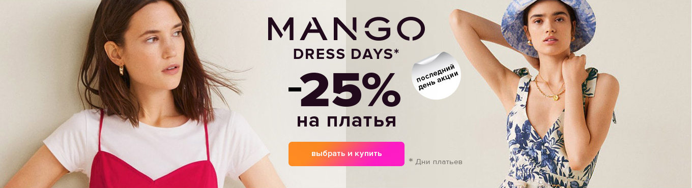 Mango DRESS DAYS