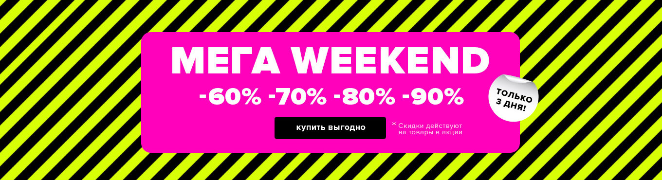 МЕГА WEEKEND