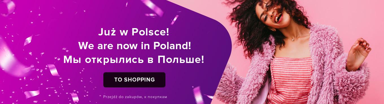 Теперь в Польше
