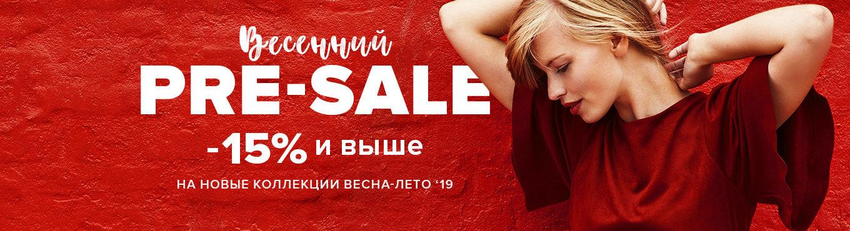 -15% на коллекцию ВЕСНА-ЛЕТО 19