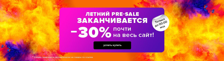 ЛЕТНИЙ PRE-SALE