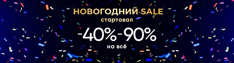 -40%-90% на ВСЕ