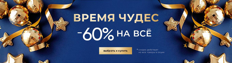 -60% на все