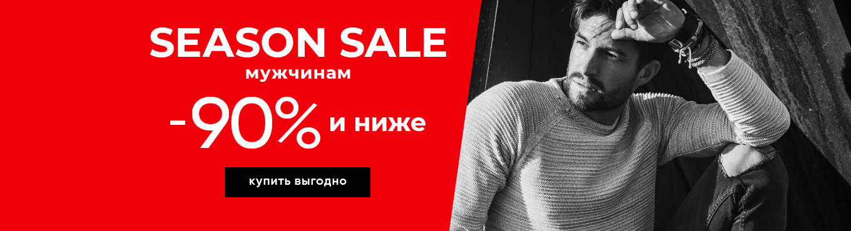 Sale Weekend Мужчинам