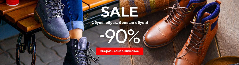 Обувь до 90%