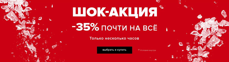 -35% НА ВСЁ!