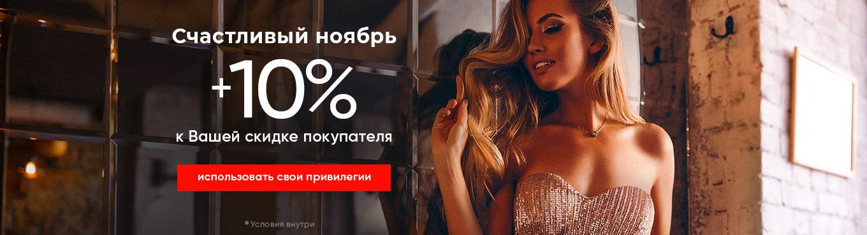 +10% к СПП