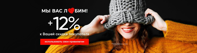 +12% к СПП