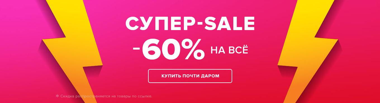 -60% НА ВСЁ