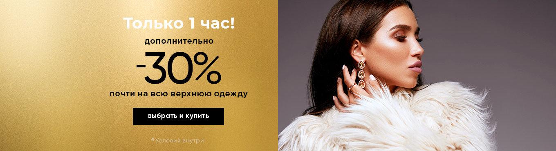 -30% на верхнюю одежду