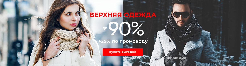 Верхняя одежда до 90%