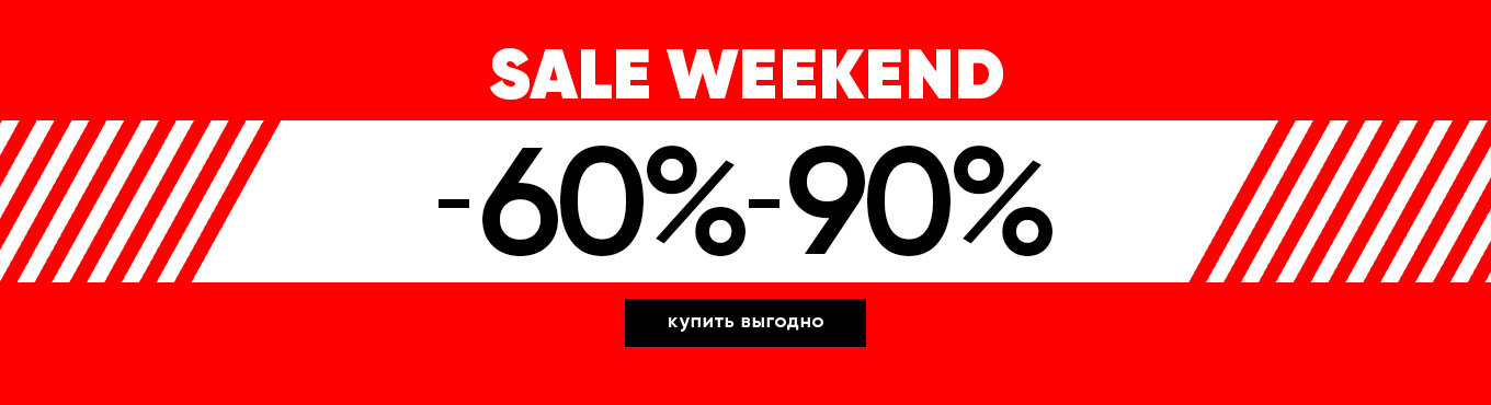 Sale Weekend
