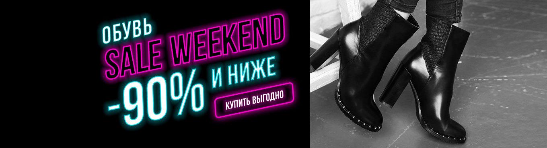 Sale Weekend Обувь