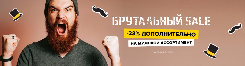 Брутальный sale