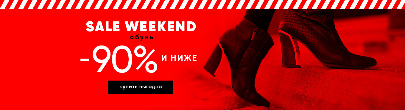 Sale Weekend Обувь