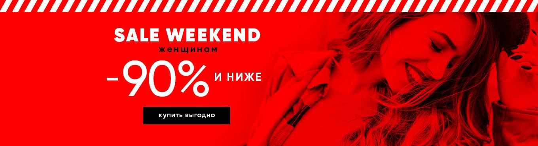 Sale Weekend Женщинам