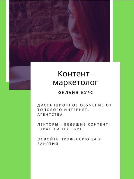 Контент-маркетолог