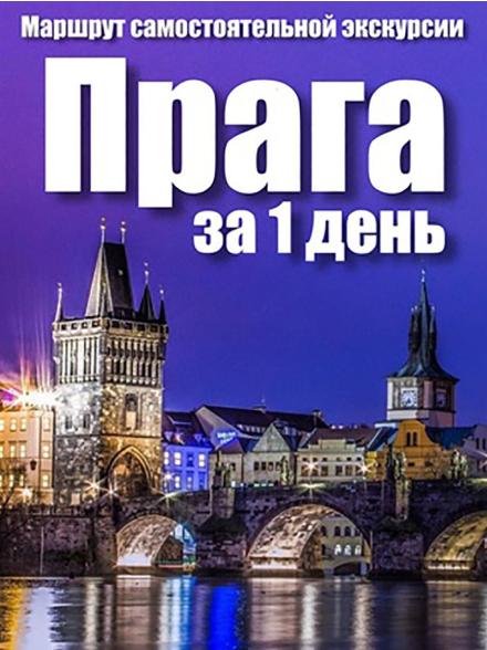 Путеводитель Прага за один день