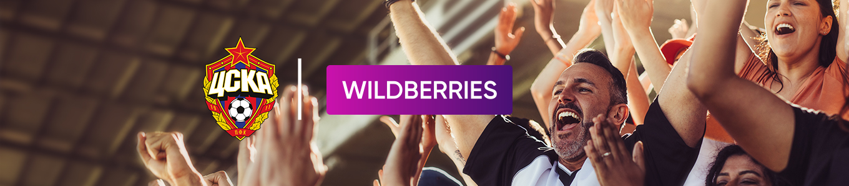 Настоящие фанаты Wildberries и ЦСКА