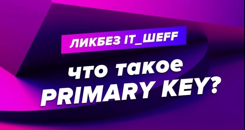 Что такое Primary key?