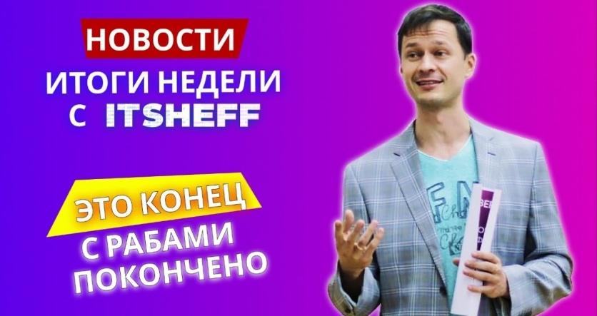 Новости недели от IT_SheFFa