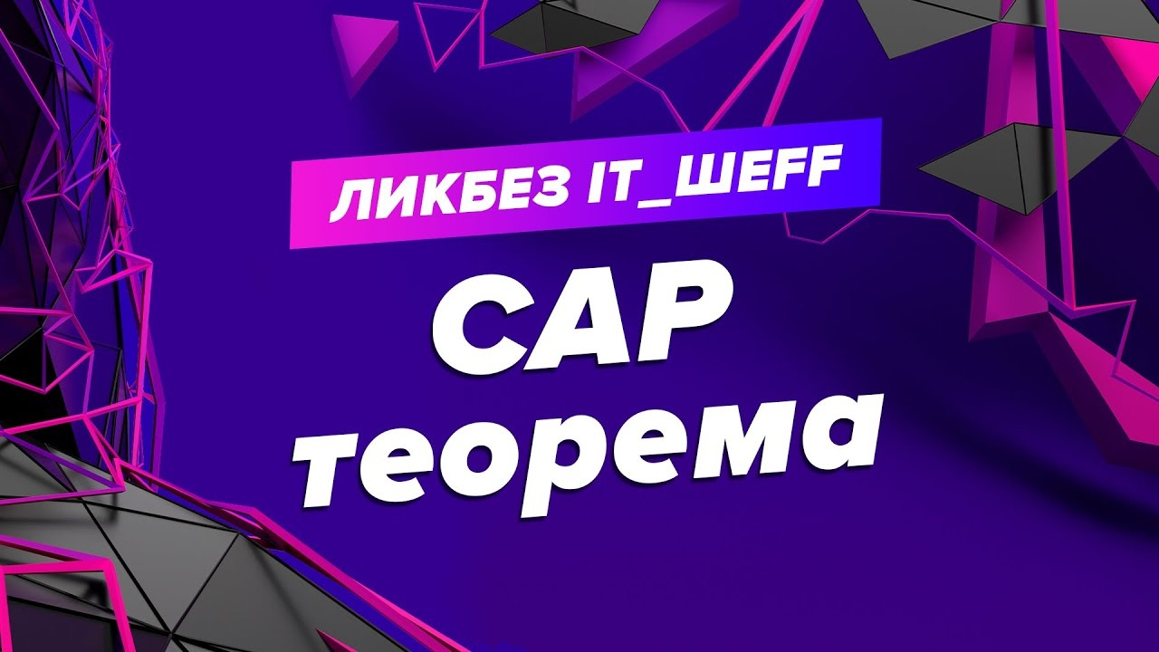 CAP теорема или теорема Брюера