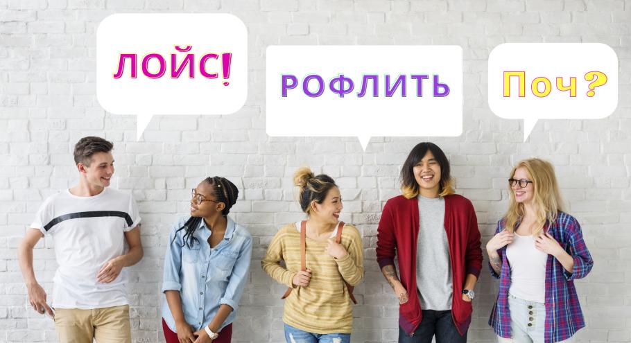 Что это значит? 9 словечек из мира подростков