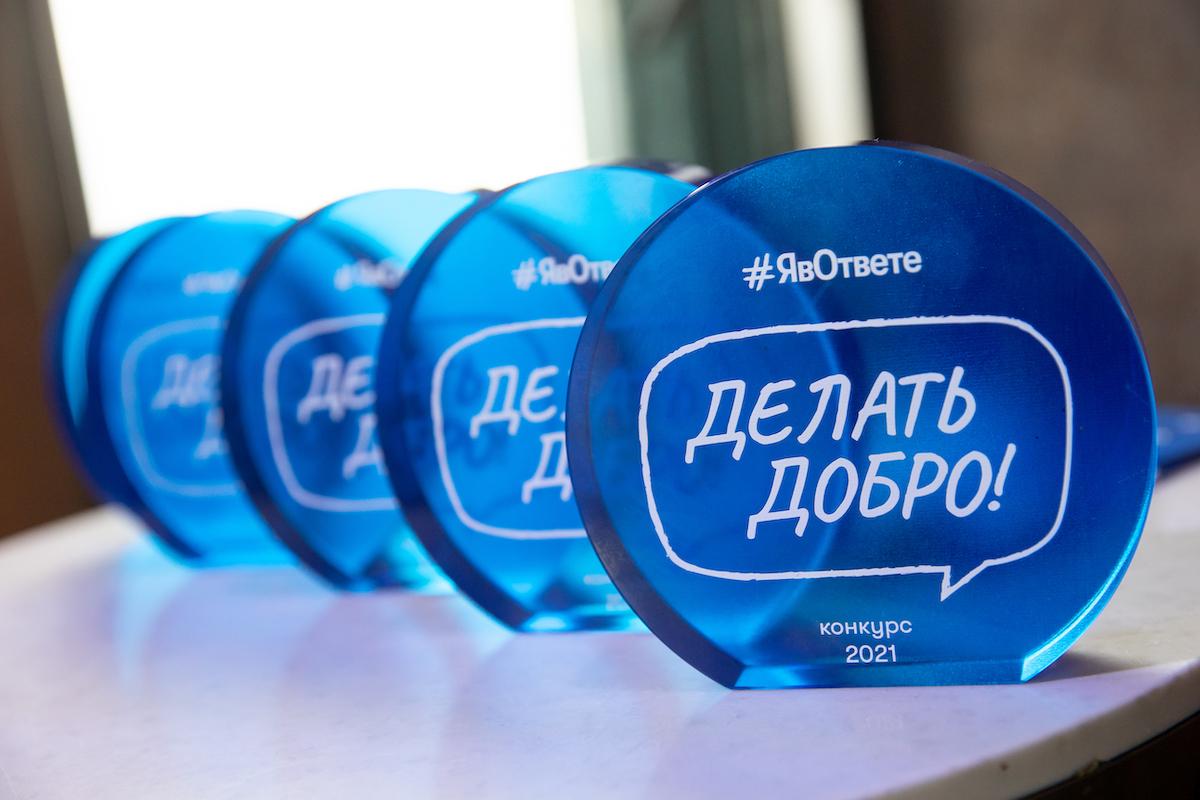 Стали известны итоги конкурса благотворительных мероприятий #ЯвОтвете