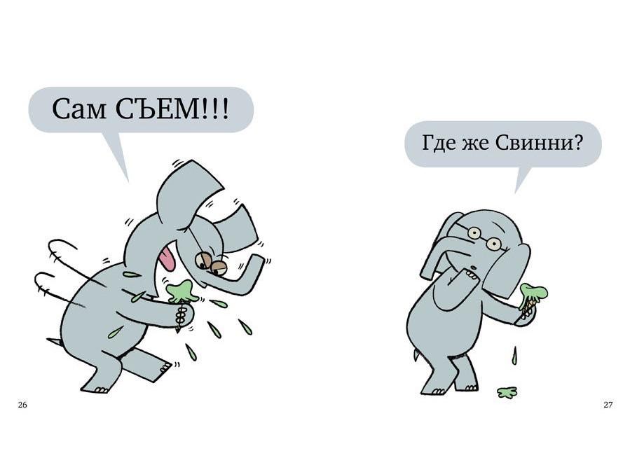 Слонни и Свинни