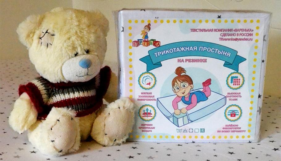 Мягкие и нежные трикотажные простыни на резинке  — рай для детской кроватки