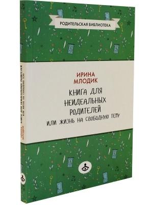 Книга Ирины Млодик